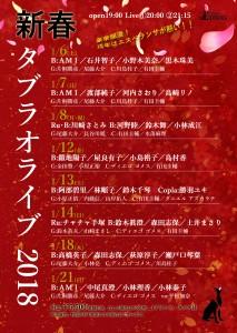 新春ライブ2018表