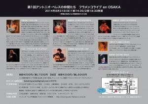 第1回大阪ライブフライヤー裏