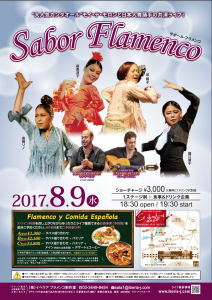 8/9(水)アンダルーサライブ出演者変更