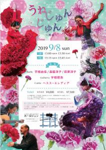 9/8(日)うねじゅんじゅん3