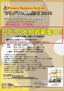 nakama1-724x1024