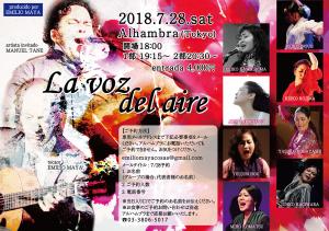 7/28(土)エミリオ・マジャ企画ライブ
