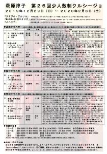 TOKIO CURSILLO VOL26